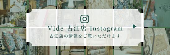 Vide 古江店 Instagram