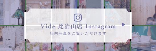 Vide 比治山店 Instagram